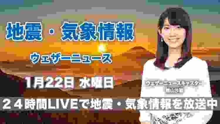 【LIVE】 最新地震・気象情報 ウェザーニュースLiVE 2020年1月22日(水)