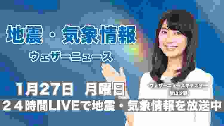 【LIVE】 最新地震・気象情報 ウェザーニュースLiVE 2020年1月27日(月)