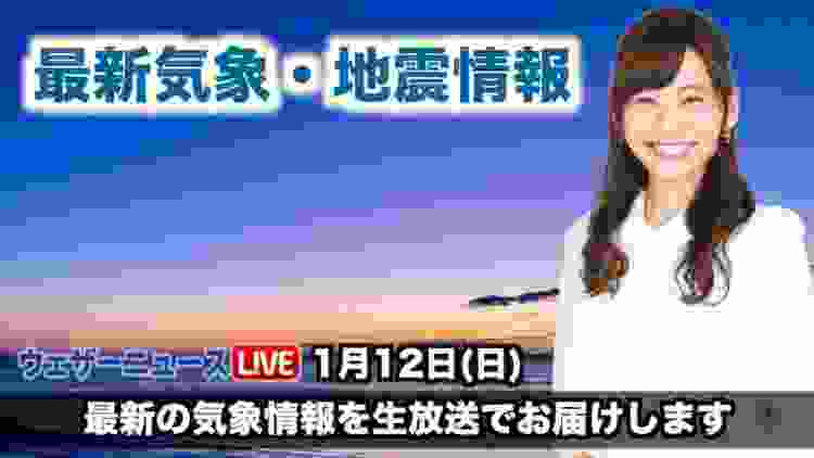 【LIVE】 最新地震・気象情報 ウェザーニュースLiVE 2020年1月12日(日)