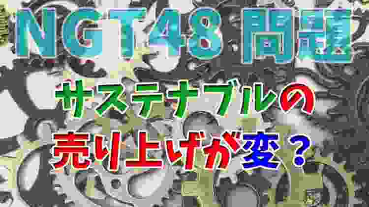 【NGT48問題】サステナブルの売り上げが変?