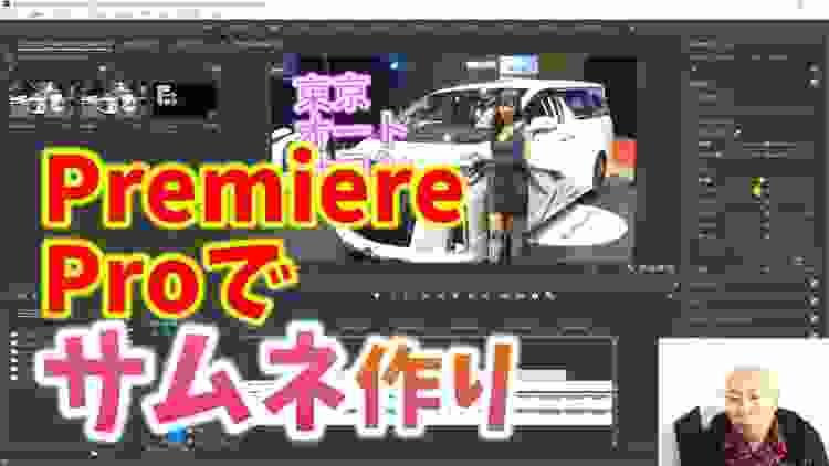 Premiere Pro(プレミアプロ)でサムネイル画像を作るやり方