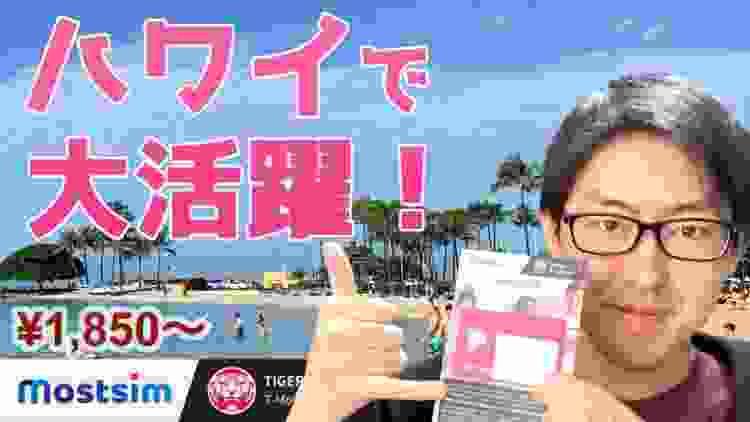 ハワイで使ったSIMカード「MOST SIM」が便利すぎッ! いつものiPhoneで大容量通信も通話もし放題【1,850円~】