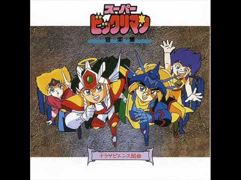 Super Bikkuriman ED Toki no Fune (full)