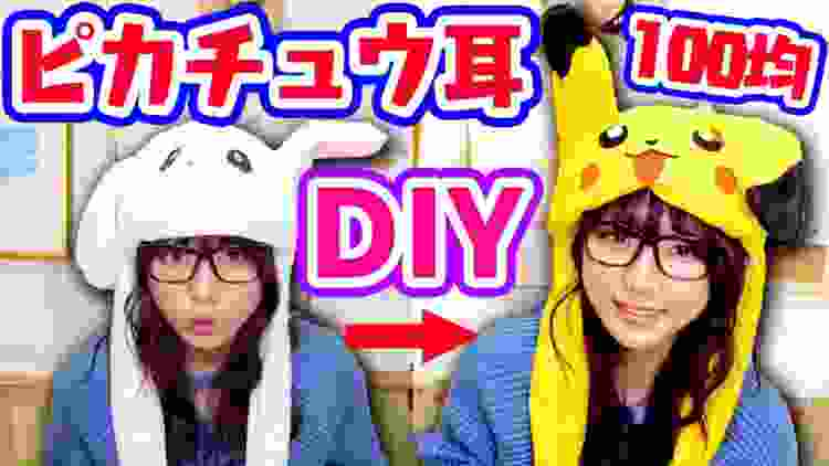 【Tik Tokで大流行】100円ショップの材料でピカチュウ耳DIY作ってみた!うさ耳を切って改造!【pokemon】