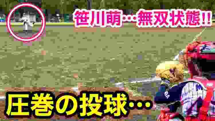 【神回】笹川萌×めいちゅんバッテリーがついに実現!最終回にドラマが…。