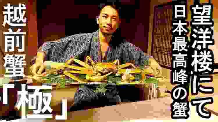 【カニ④】過去最高金額の食事に二日酔いでいく!日本最高峰の越前蟹「極」を食べに福井県「望洋楼」へ一泊!【前編】【IKKO'S FILMS】【品川イッコー】