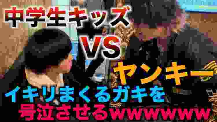 【神回】中学生キッズが喧嘩売りに荒らしに来たので友達のヤンキーを呼んだら反応が面白すぎたwwwwwww