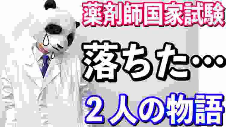 【薬剤師国家試験】落ちた時に絶対やってはいけないこと【パンダ先生】