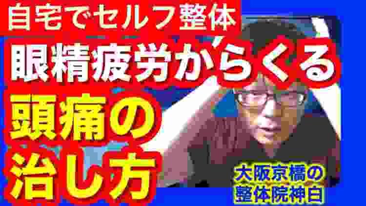 【大阪 頭痛】眼精疲労からくる頭痛の治し方 大阪京橋の整体院神白