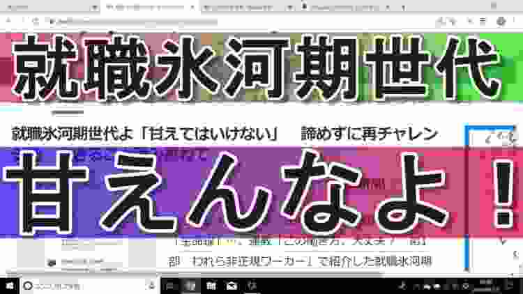 【愛のムチ!?】就職氷河期世代の奴ら甘えんじゃねえぞ!!