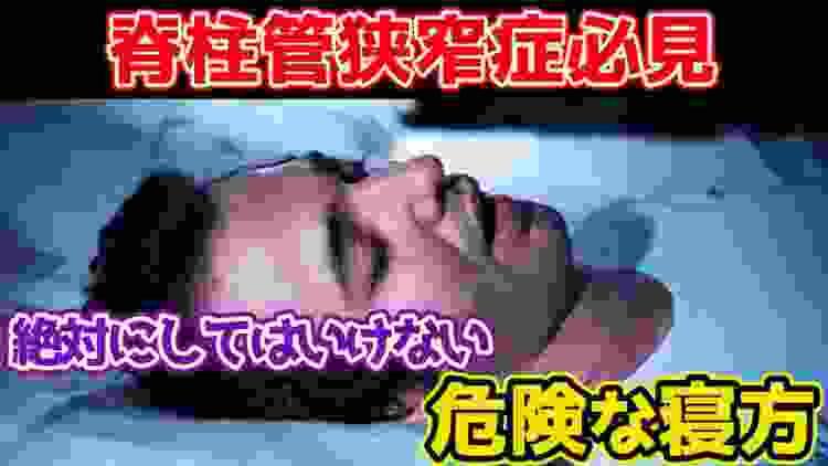 脊柱管狭窄症で絶対にしてはいけない寝方とは!?