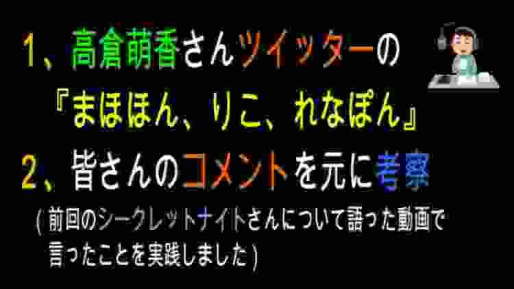 """【考察】高倉萌香さん """"まほほん、りこ、れなぽん"""" 名前を出して卒業に言及していた。および、皆さんのコメントを元に考察を進めました"""