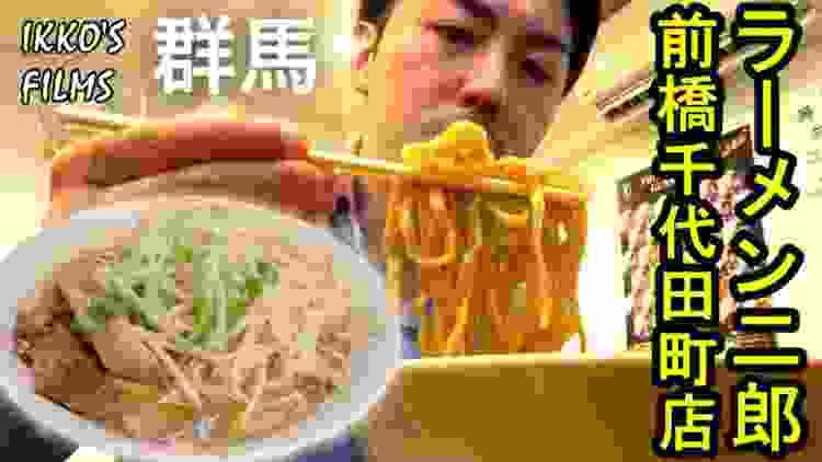 群馬に二郎!「ラーメン二郎  前橋千代田町店」の小ラーメンはまったりとした乳化スープにキレのあるFZが凄かった!【IKKO'S FILMS】【品川イッコー】