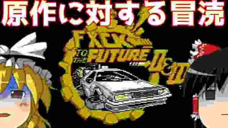 【ゆっくり実況】#17 レトロクソゲー調査隊【Back to the Future Part II & III】