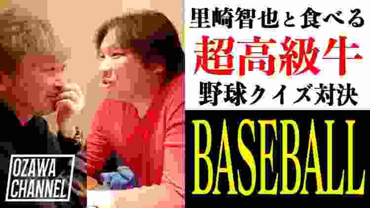 【高級牛ガチ奢り】里崎さんとプロ野球クイズ対決[前編]