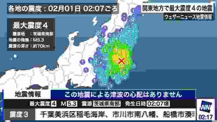 【速報】埼玉県・茨城県・千葉県・栃木県で震度4の地震発生