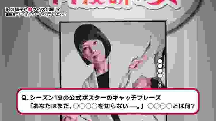テレビ朝日開局60周年記念 木曜ミステリー『科捜研の女』#沢口サーズデー #31 クイズ!科捜研の女 Q6
