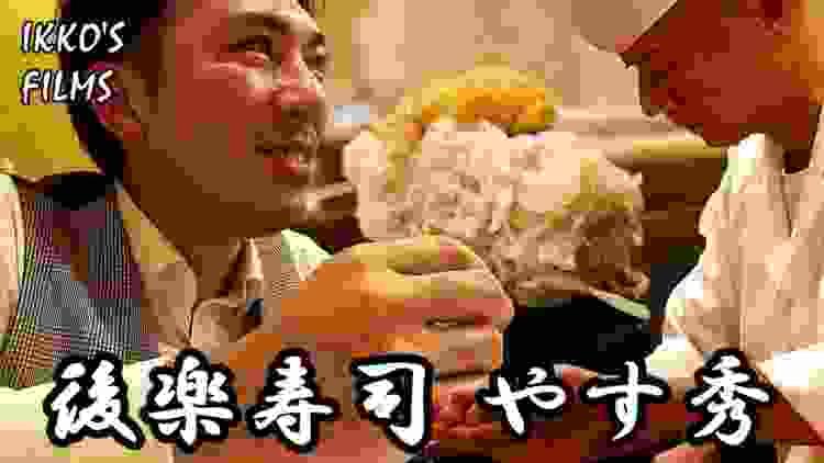 【寿司71】「後楽寿司 やす秀」にて冬のスペシャリテプラン「松葉蟹」と「赤貝」を存分に堪能!YASUMITSU【IKKO'S FILMS】【品川イッコー】