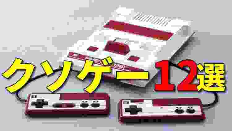 【FC】ファミコン、クソゲー12選
