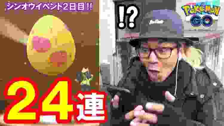 【ポケモンGO】神回!シンオウ7タマ24連!色違えリオル&ヒポポ&フカマル!【カイロスクリフ戦】