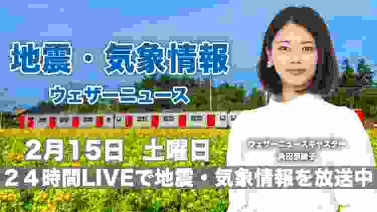 【LIVE】 最新地震・気象情報 ウェザーニュースLiVE 2020年2月15日(土)