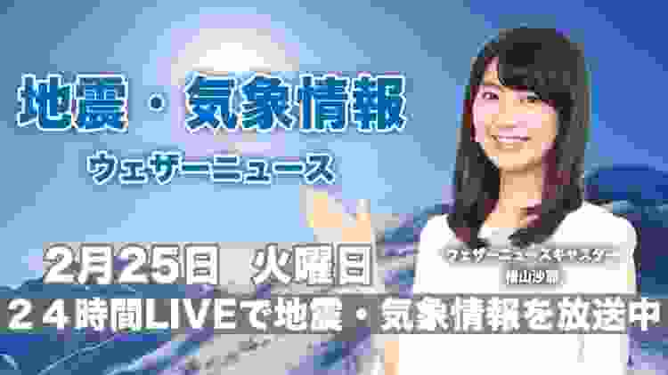 【LIVE】 最新地震・気象情報 ウェザーニュースLiVE 2020年2月25日(火)