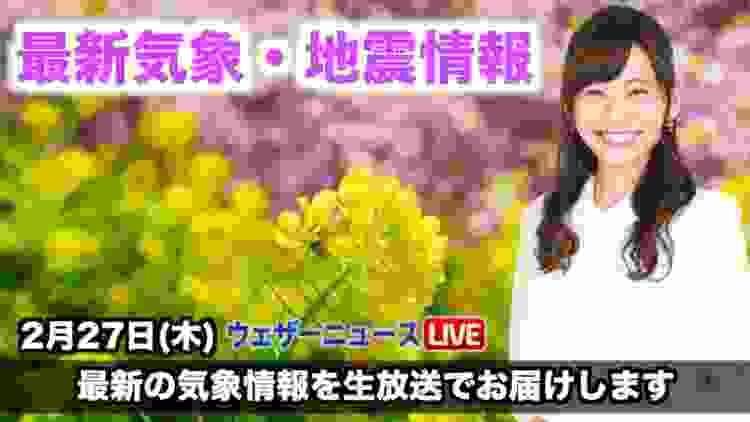 【LIVE】 最新地震・気象情報 ウェザーニュースLiVE 2020年2月27日(木)