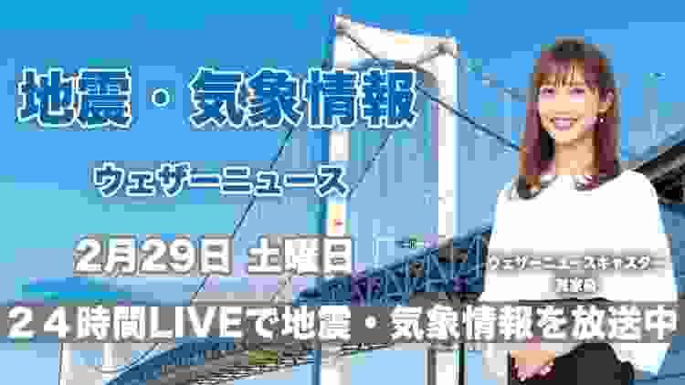 【LIVE】 最新地震・気象情報 ウェザーニュースLiVE 2020年2月29日(土)