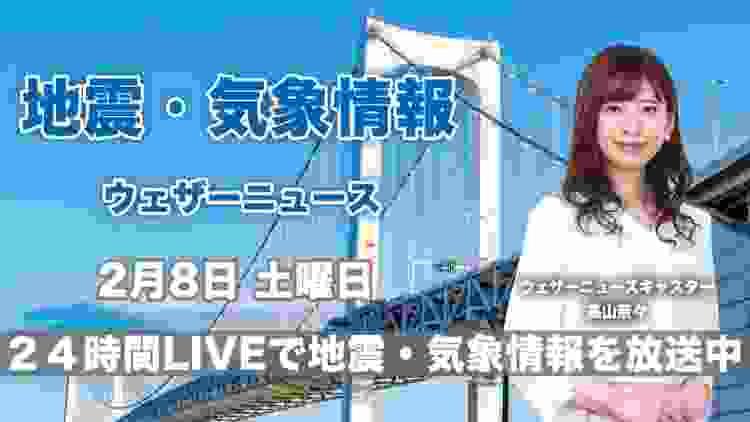【LIVE】 最新地震・気象情報 ウェザーニュースLiVE 2020年2月8日(土)