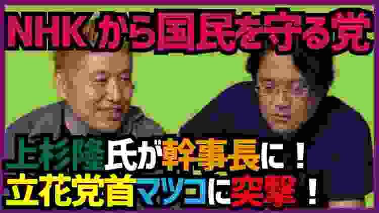 【N国】マツコに突撃。上杉隆氏は幹事長に就任。