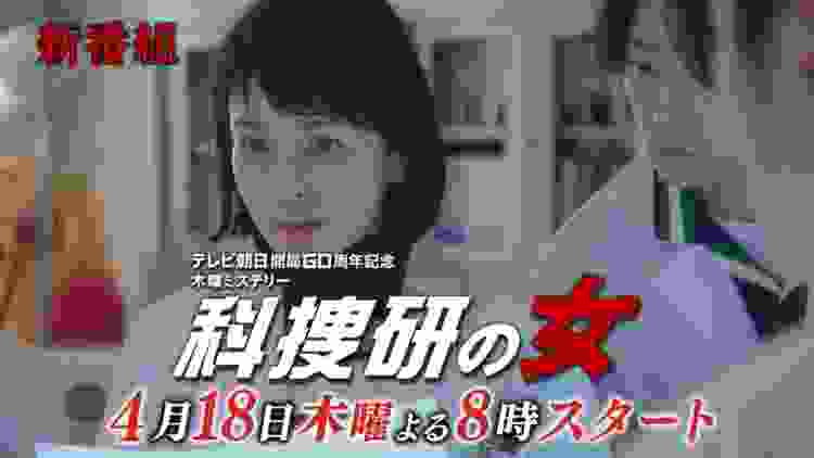科捜研の女Seeson19 無料視聴 31話