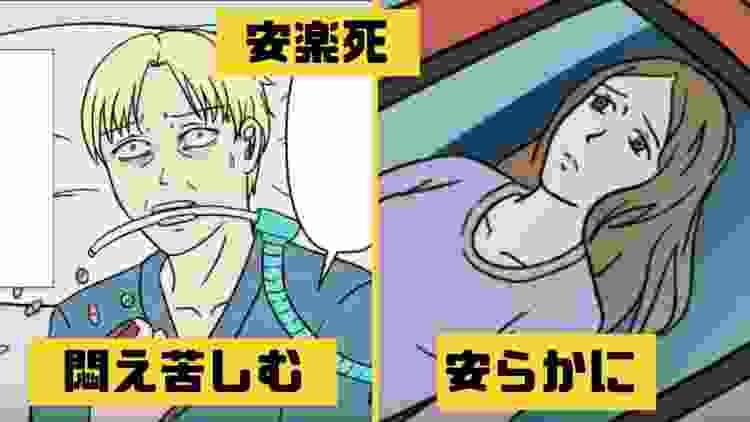 【漫画】1分で死に至る安楽死マシンに入るとどうなるのか?【マンガ動画】