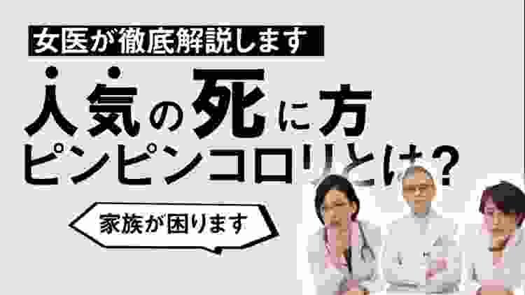 【ピンピンコロリ】日本で1番人気の死に方ピンピンコロリをするとどうなる