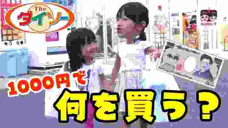 小学2年生と保育園児は何を買う?ダイソー1000円チャレンジ!What do you buy at a 100 yen shop?【#963】
