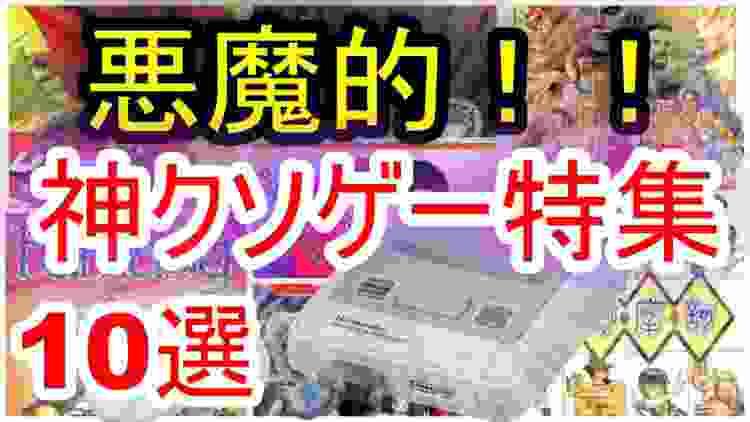 【スーパーファミコン】悪魔的に面白くない!神クソゲー特集 10選