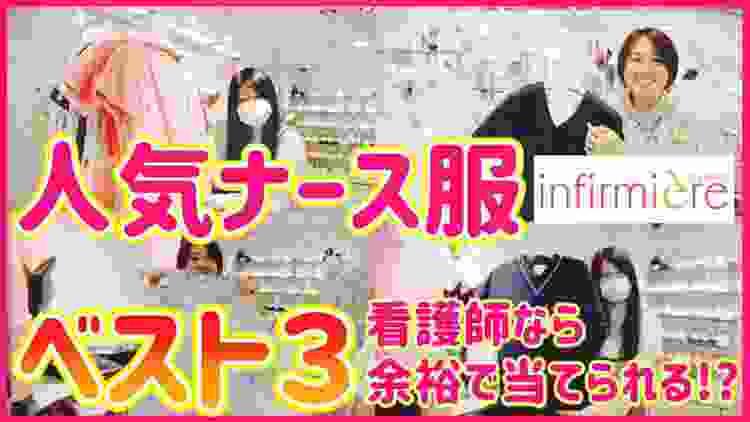 現役看護師なら余裕!?『人気ナース服ベスト3』を当てろ!! | What are popular nurse clothes in Japan?