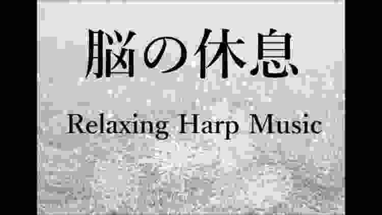 脳の疲れをとり 自律神経を整える音楽 リラックス, ストレス軽減, ヒーリング, 睡眠, アンチエイジング, 集中力アップ, 瞑想, 休憩 ハープ音楽