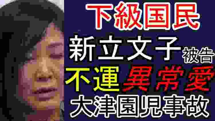 【下級国民】新立文子被告の自己愛が常人離れしていた【大津園児死亡事故】