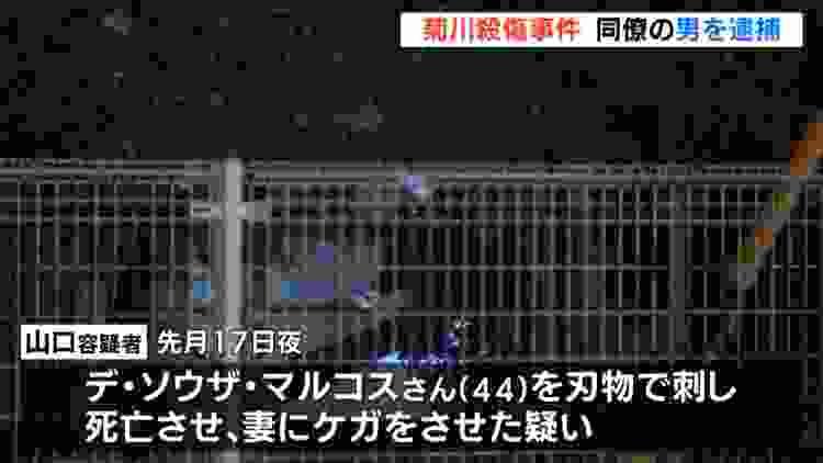 菊川殺傷事件 同僚の男を逮捕