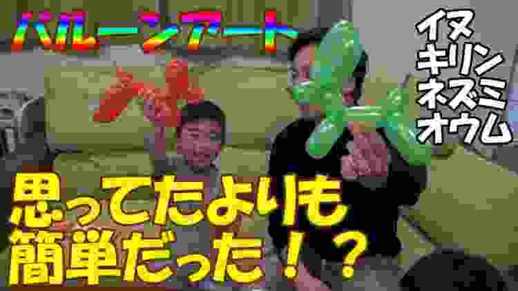 ダイソーおもちゃ【モデリングバルーン】バルーンアートに挑戦!