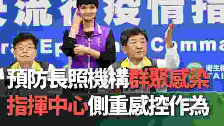 台湾、介護施設での集団感染予防を強化