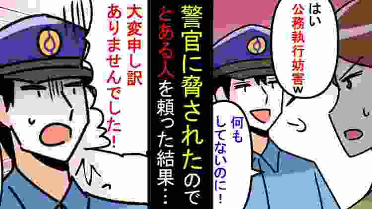 【漫画】不良警官「公務執行妨害で逮捕されてえのか?w」家の前に不法投棄されたゴミがあったので通報したら警官に脅迫されたので仕返しに・・・(スカッと漫画)【マンガ動画】