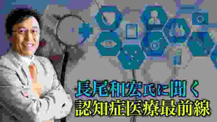 「患者の立場で考えるリビングウイルとは?」長尾和宏氏に聞く、認知症医療最前線【第4回】
