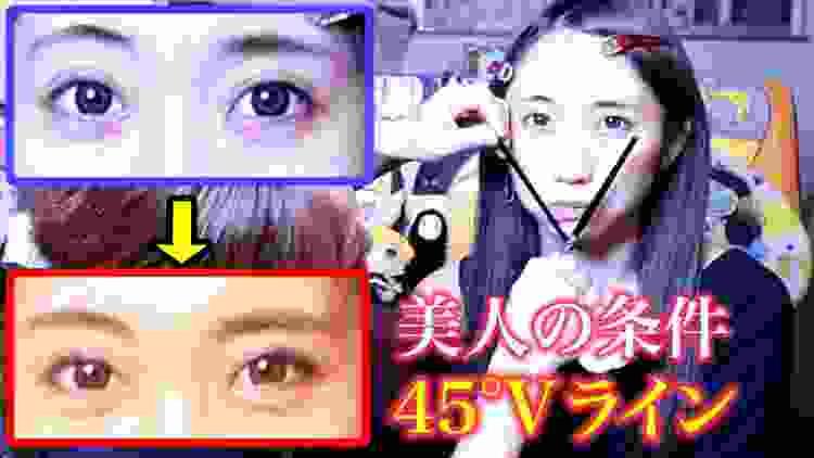 【眉毛神回】左右非対称の眉毛を整え、知的で美しく魅せるVラインメイクの方法を教えます♡