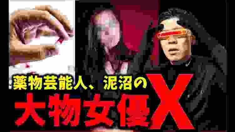 【大物女優X】逮捕間近といわれる大物女優X(薬物芸能人)|すこっと部長