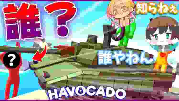 【神回】急に知らない人が入ってきて大爆笑した面白いパーティーゲーム【HAVOCADO】