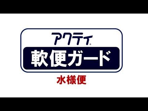 アクティ® 軟便ガード装着実験「水様便」篇
