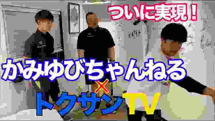 【神回】トクサン故障寸前!?ついに実現、『神』コラボ!!