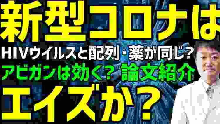 【新型コロナ】 新型インフル薬 「アビガン」投与へ、日本政府方針・・・試験投与したところ、軽症の患者や無症状の感染者で効果が確認