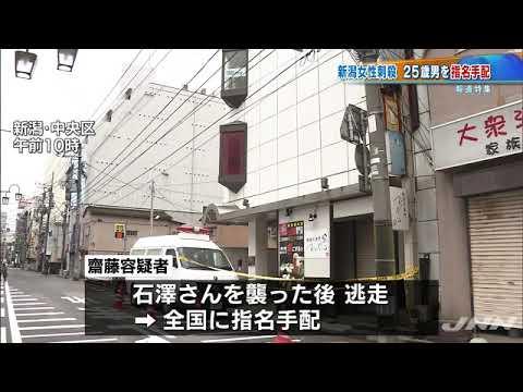 新潟20歳女性刺殺、25歳男を殺人容疑で指名手配